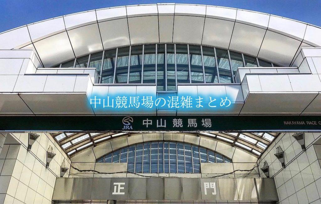【中山競馬場混雑予想2020】G1(有馬記念)金杯 &指定席!渋滞(駐車場)情報
