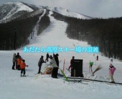 あだたら高原スキー場の混雑