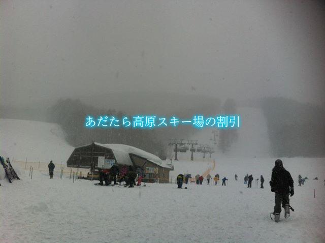 【あだたら高原スキー場リフト券割引2020】最安値200円引き!9格安入手法