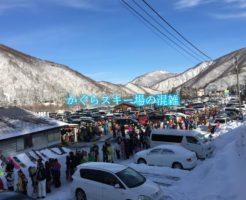 かぐらスキー場の混雑