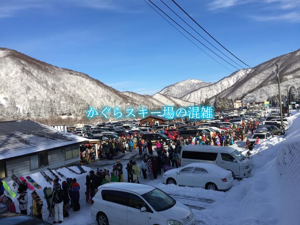 【かぐらスキー場混雑予想2021】土日・平日&4月からGW!バスと駐車場情報
