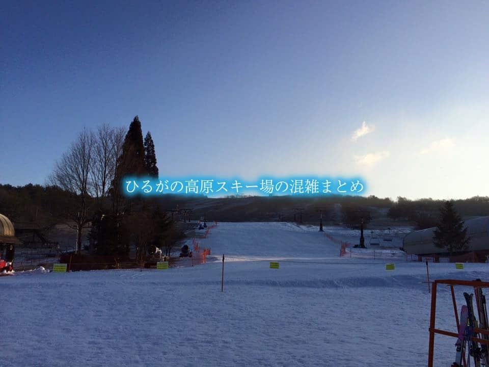 【ひるがの高原スキー場混雑2021】土日&平日(週末含)!SAと駐車場情報