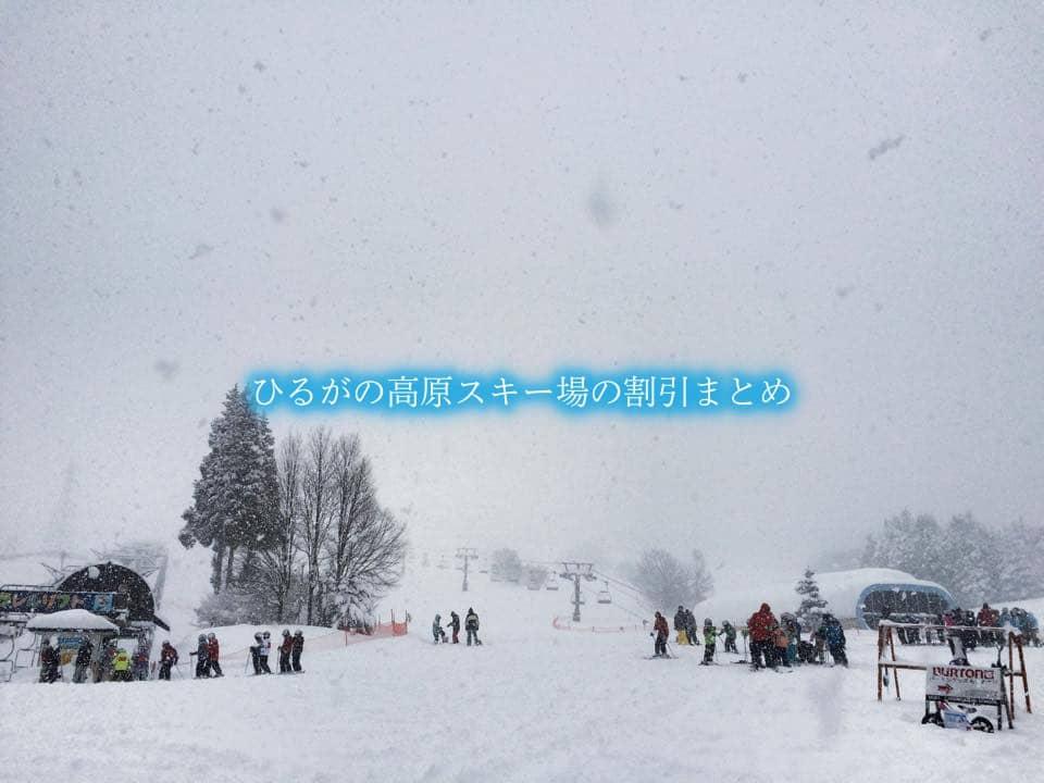 【ひるがの高原スキー場リフト券割引2021】最安値2000円引き!6格安入手法
