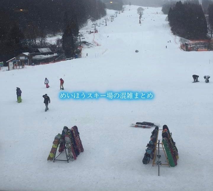 【めいほうスキー場混雑2021】土日&平日!温泉ホテルと駐車場情報