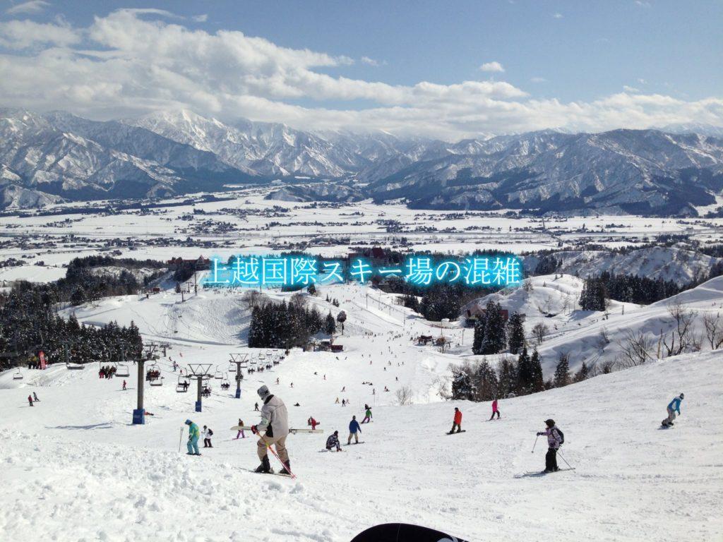 【上越国際スキー場混雑状況2020】土日&平日!評判と駐車場情報