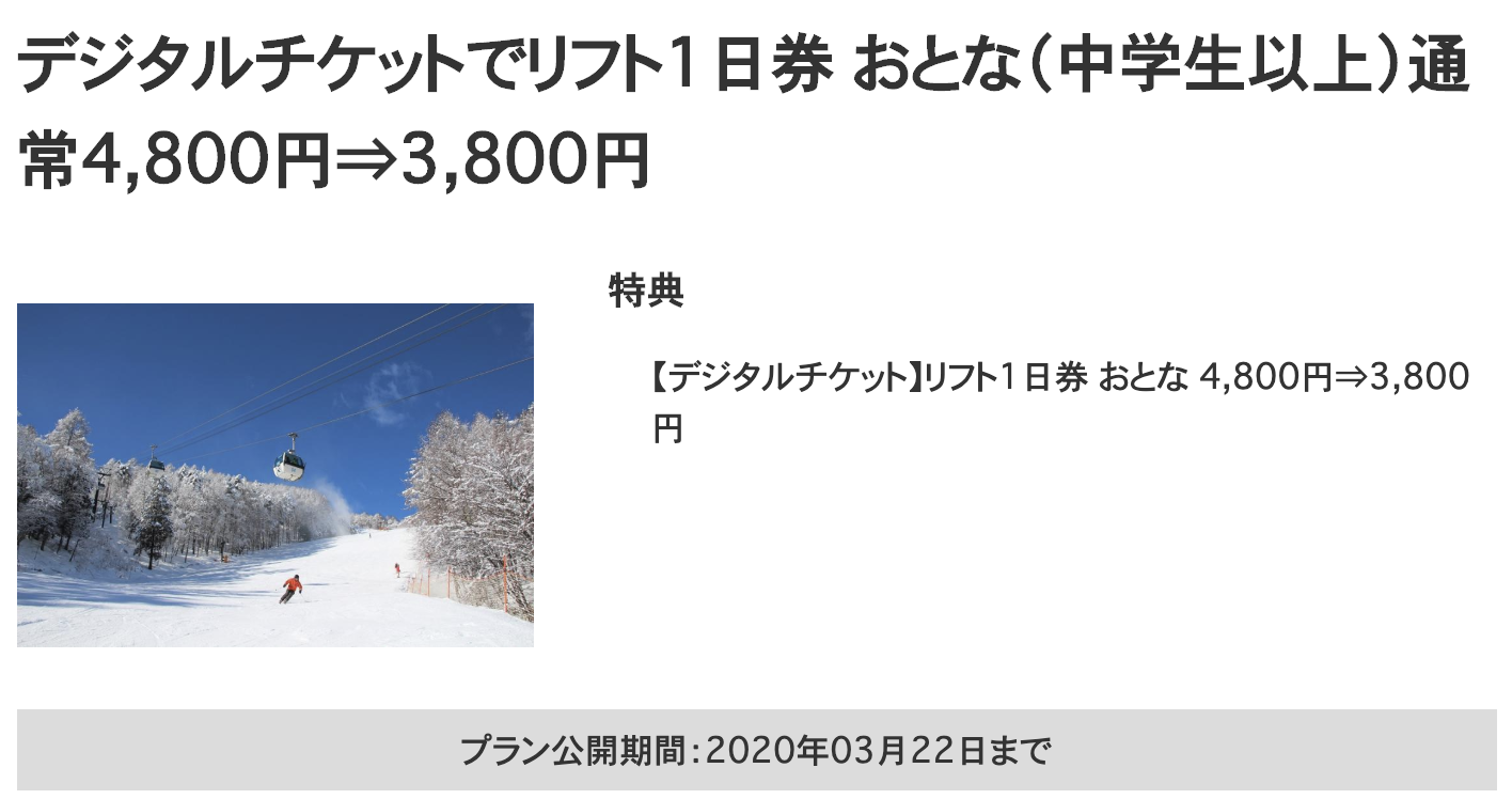 富士見パノラマリゾートリフト券割引