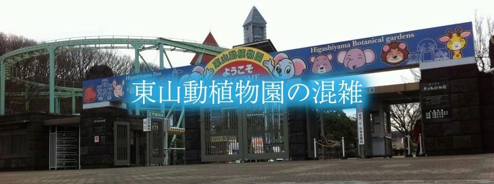 【東山動植物園混雑状況2021】春夏休み(GWお盆紅葉)&駐車場と土日の混雑回避