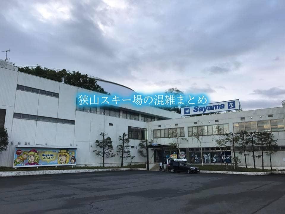 【狭山スキー場混雑2020】土日&平日オールナイト!口コミと服装まとめ
