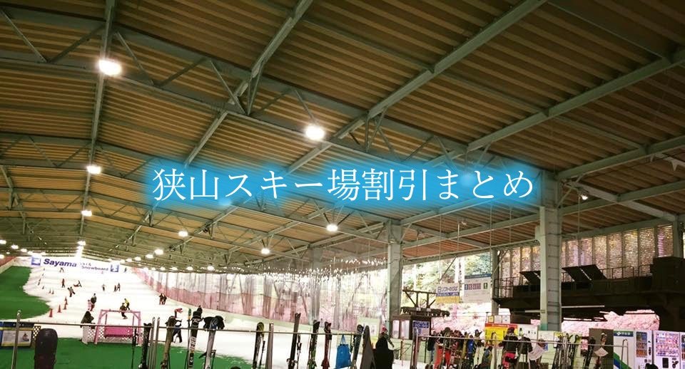 【狭山スキー場リフト券割引2021】最安値300円引き!8クーポン格安入手法