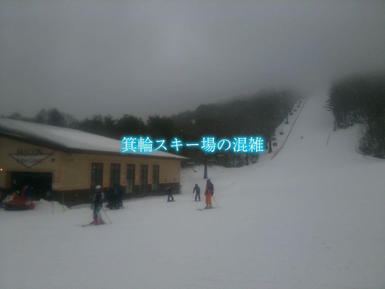 箕輪スキー場の混雑