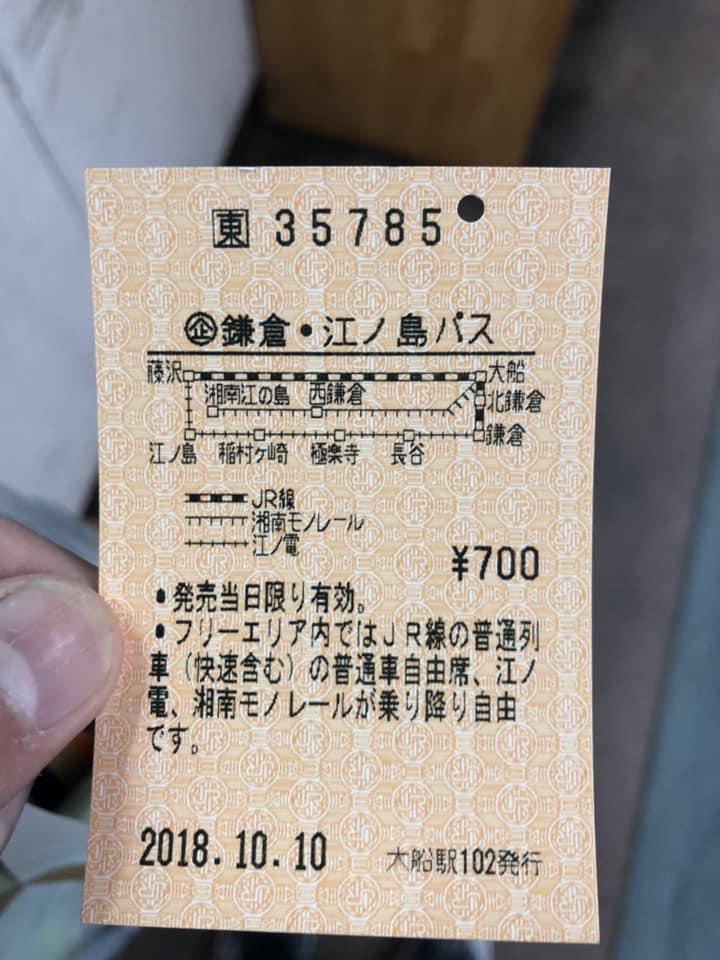 鎌倉・江ノ島パス