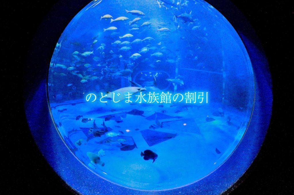 【のとじま水族館割引2021】入場料金550円割引!11クーポン券格安入手法