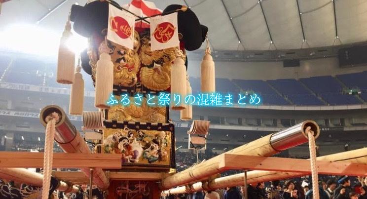 【ふるさと祭り東京ドーム混雑状況2021】平日と土日!割引&開催期間まとめ