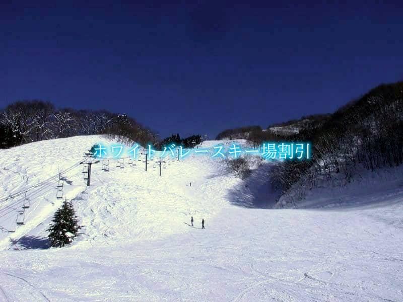 【ホワイトバレースキー場リフト券割引2020】最安値1100円引き!12格安入手法