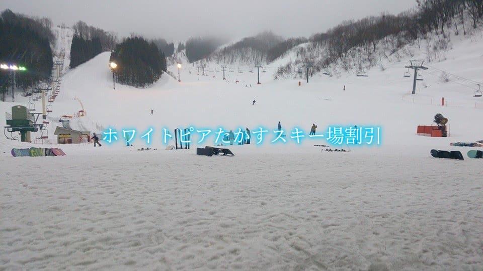 【ホワイトピアたかすスキー場リフト券割引2021】最安値900円引き!12格安入手法