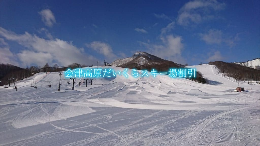 【会津高原だいくらスキー場リフト券割引2021】最安値490円(税込)引き!9格安入手法