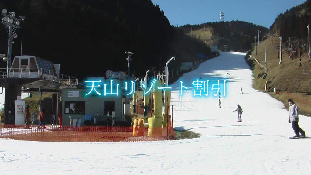【天山リゾートスキー場リフト券割引2020】最安値500円引き!12格安入手法