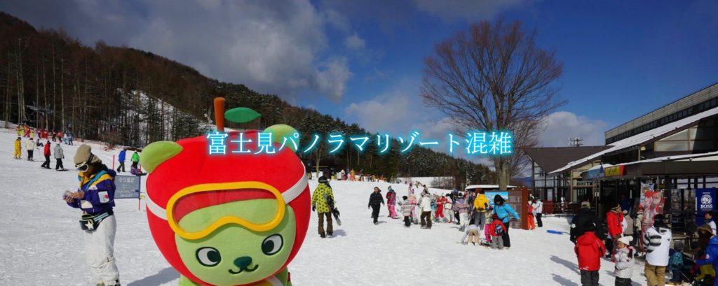 【富士見パノラマリゾート混雑2021】土日・平日(年末含)!口コミ&駐車場情報