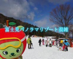 富士見パノラマリゾート混雑
