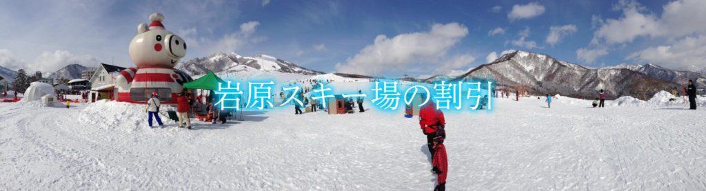 【岩原スキー場リフト券割引2021】最安値1200円引き!12格安入手法