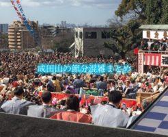 成田山の節分の混雑