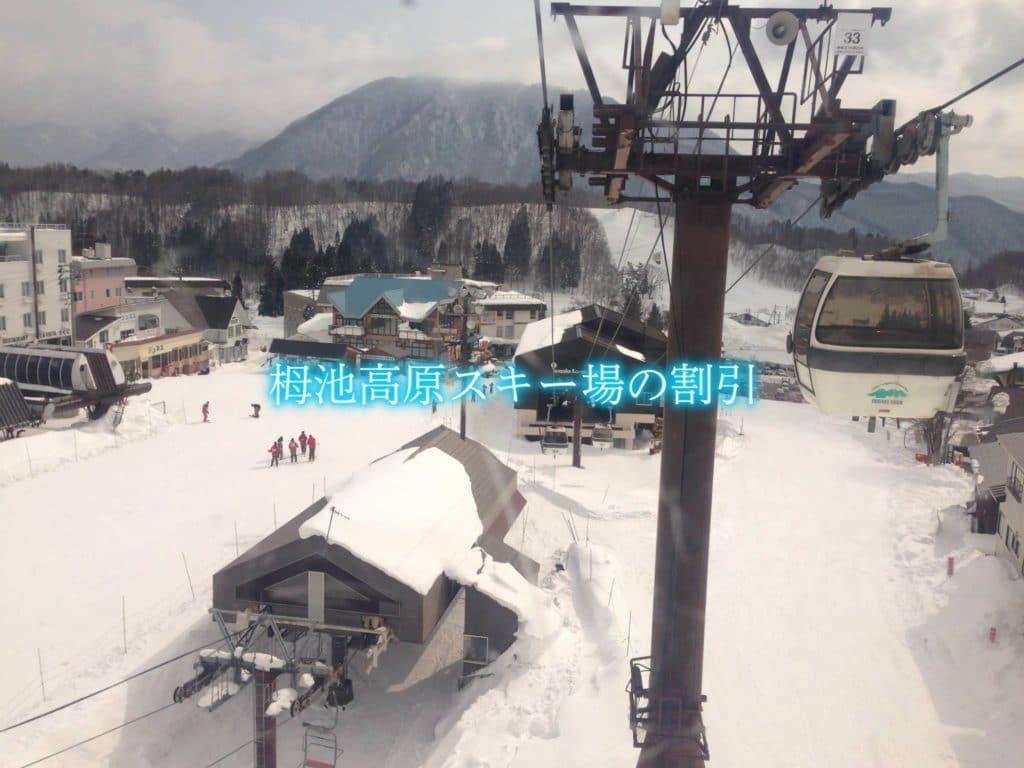 【栂池高原スキー場リフト券割引2021】最安値900円引き!12格安入手法