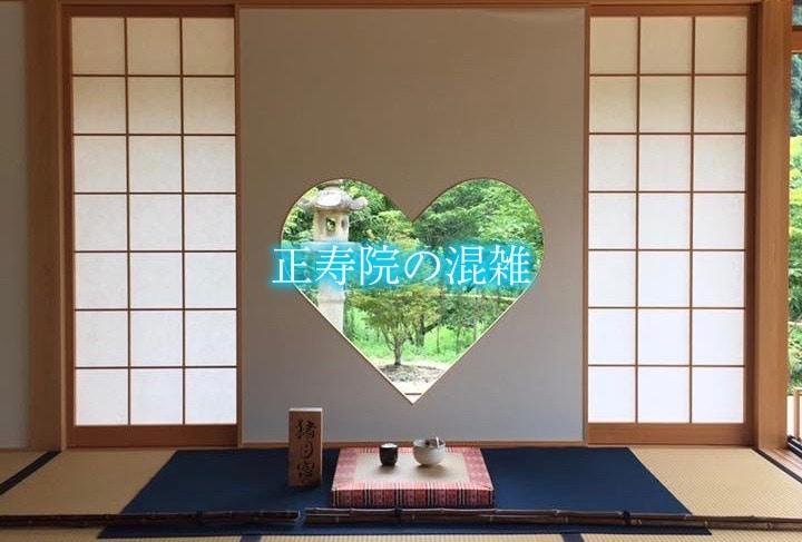 【正寿院(京都)混雑2021】時間帯&桜・紅葉・風鈴祭り攻略!ハート窓で有名