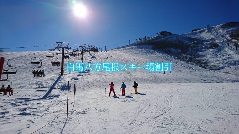 【白馬八方尾根スキー場リフト券割引2021】最安値520円引き!12格安入手法