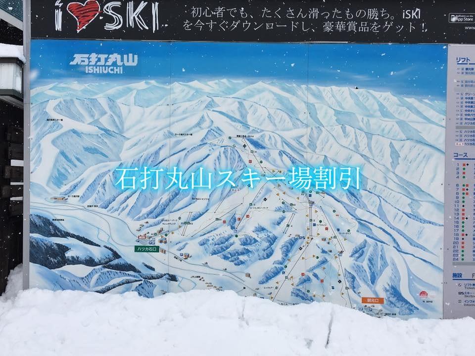 【石打丸山スキー場リフト券割引2021】最安値300円引き!12格安入手法