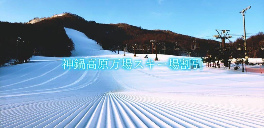 【神鍋高原万場スキー場リフト券割引2021】最安値1000円引き!12格安入手法