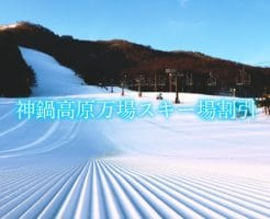 神鍋高原万場スキー場