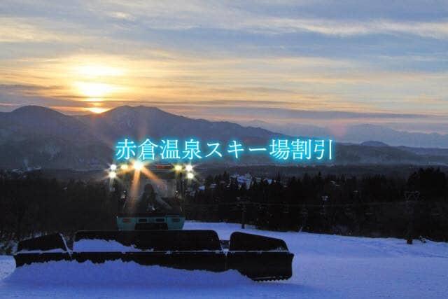 【赤倉温泉スキー場リフト券割引2021】最安値1000円引き!12格安入手法