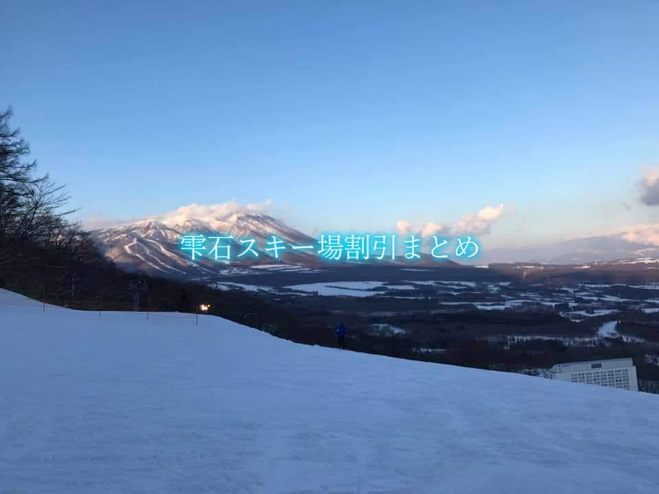 【雫石スキー場リフト券割引2021】最安値490円(税込)引き!12格安入手法