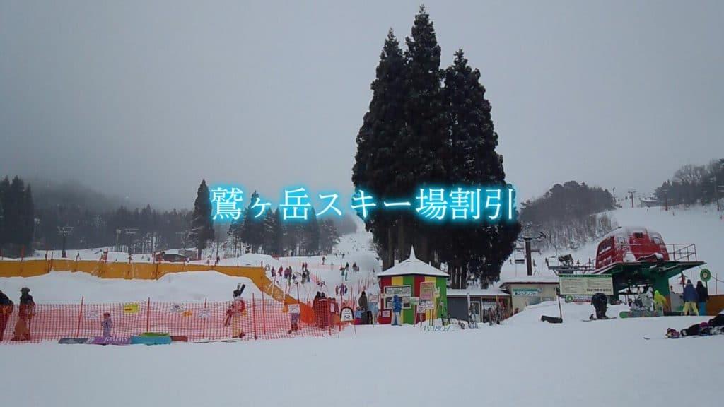 【鷲ヶ岳スキー場リフト割引券2020】最安値1100円引き!12格安入手法