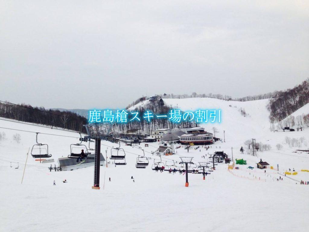 【鹿島槍スキー場リフト券割引2021】最安値900円引き!12格安入手法