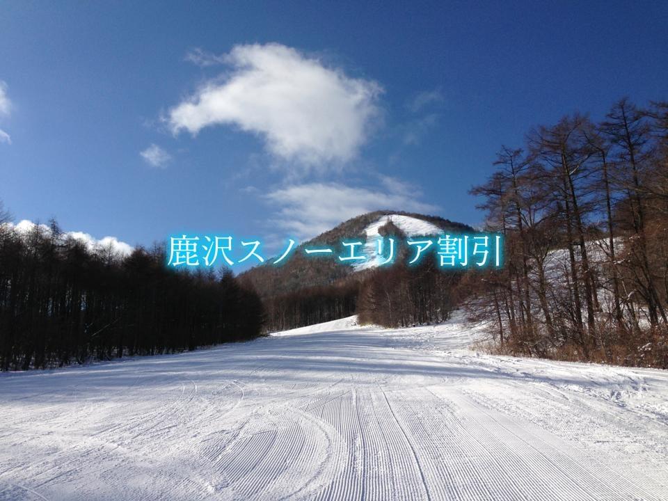 【鹿沢スノーエリアリフト券割引2021】最安値490円(税込)引き!12格安入手法