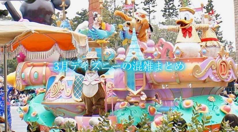【2021年3月】ディズニー混雑予想!春休み35周年ランド&シー攻略法