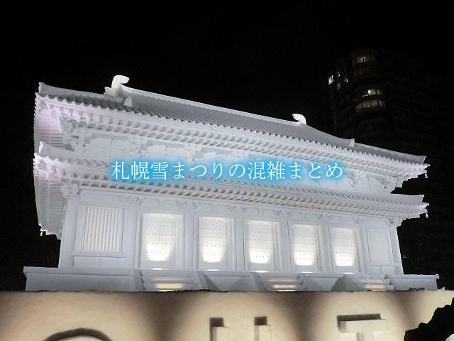 【札幌雪まつりの混雑状況2021】つどーむ会場攻略!時間&交通規制と駐車場情報