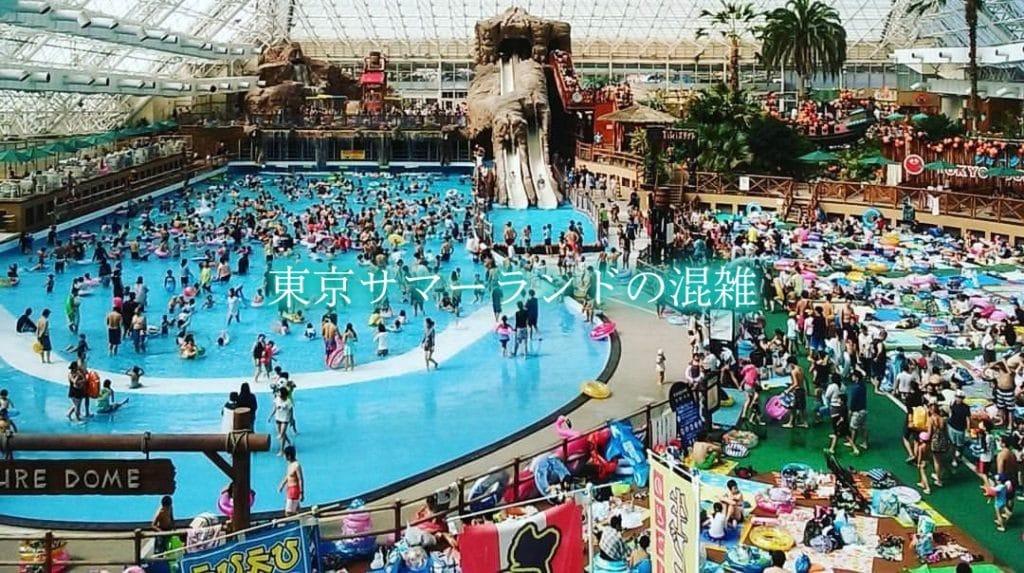 【東京サマーランド混雑予想2021】春夏休み(gwお盆)&平日と土日!駐車場攻略