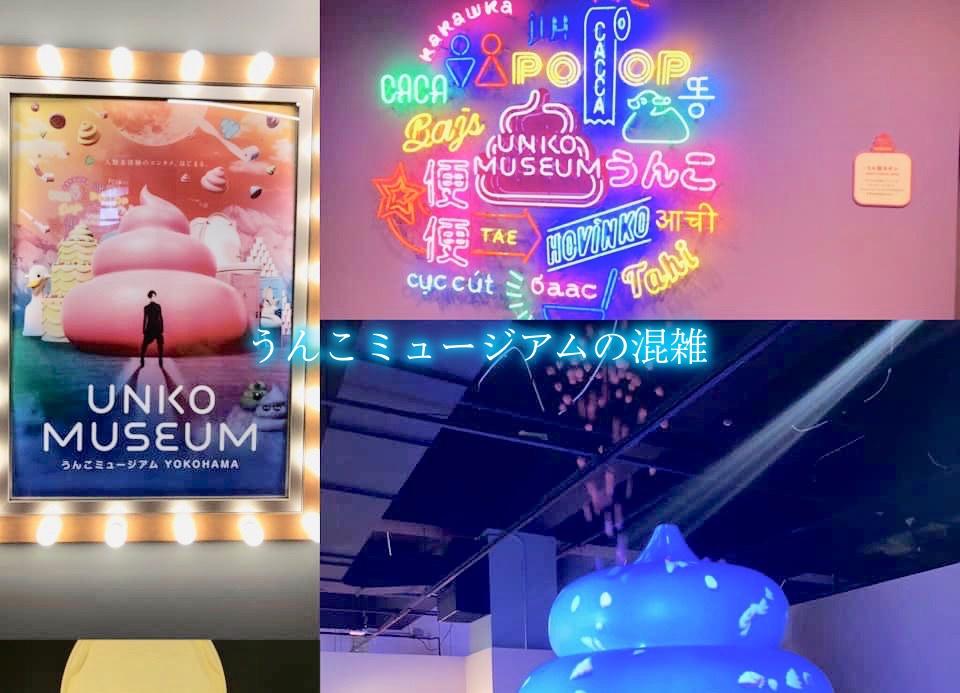 【うんこミュージアム(横浜)混雑状況2021】春休みGW&平日土日!駐車場とチケット情報