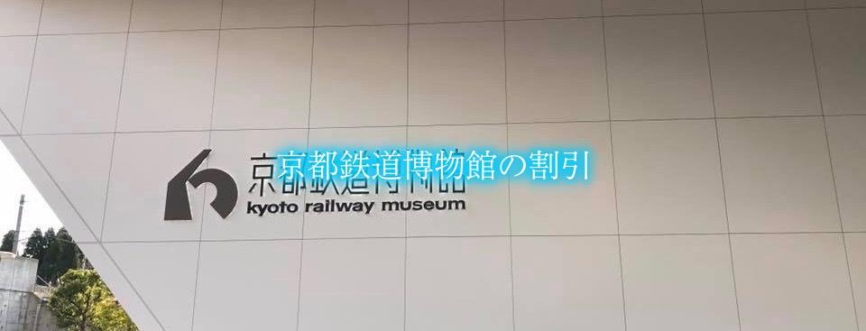 【京都鉄道博物館割引2021】最安値120円引き!14クーポン券格安入手法