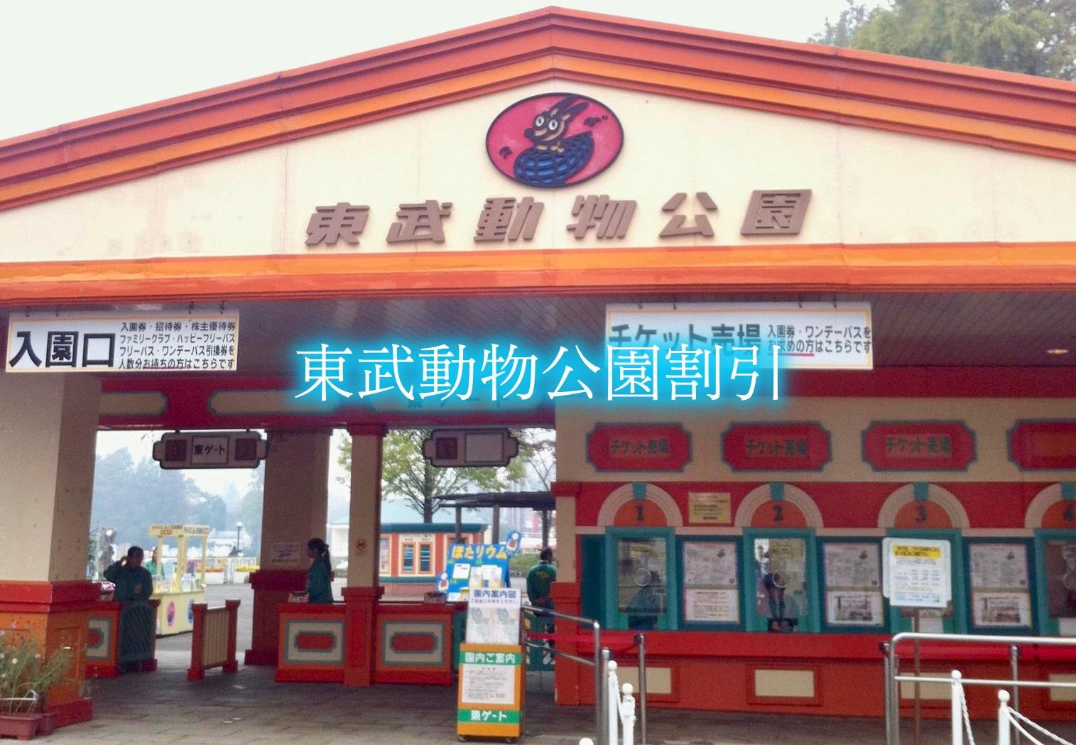 東武動物公園割引
