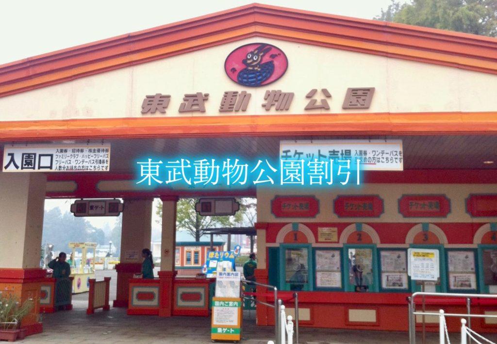 【東武動物公園割引2021】最安値料金900円引き!14クーポン券格安入手法