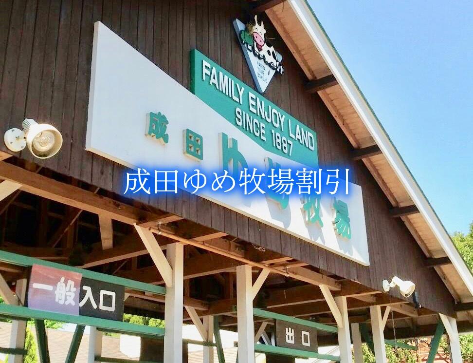 【成田ゆめ牧場割引2021】最安値入場料200円引き!16クーポン券格安入手法