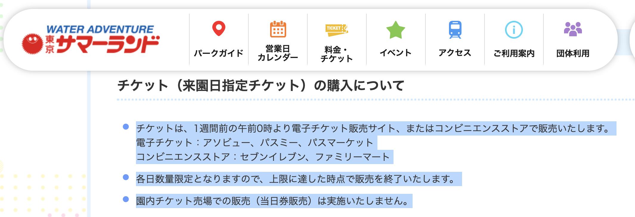 東京サマーランド割引