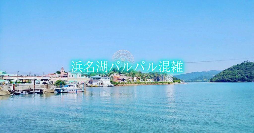 【浜名湖パルパル混雑2021】春夏冬休み(GWお盆プール)土日!アトラクション待ち時間
