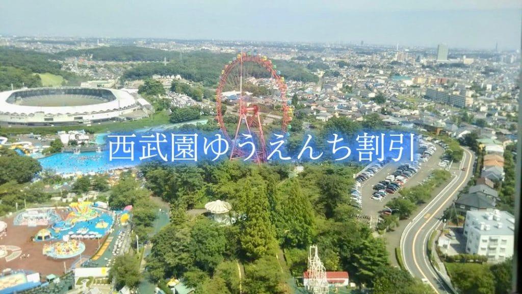 【西武園ゆうえんち割引2020】料金300円割引!12クーポン入手法