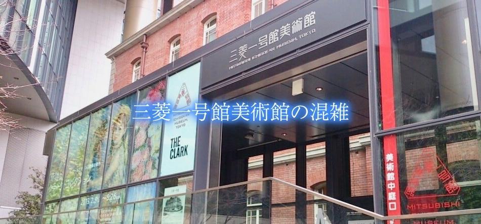 【三菱一号館美術館混雑2020】春夏冬休み(gwお盆)&平日と土日!駐車場攻略