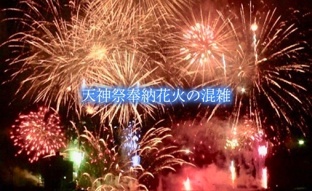 【天神祭奉納花火混雑2021】時間&穴場へアクセス!屋台・交通規制情報