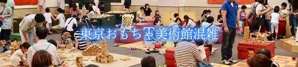 【東京おもちゃ美術館混雑2020】春夏冬休み(gwお盆)&平日と土日!駐車場攻略